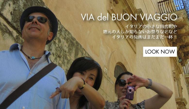Via del BUON VIAGGIO 旅をしよう